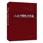 2018中国电力年鉴