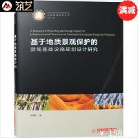 基于地质景观保护的游线基础设施规划设计研究 风景旅游区规划设计书籍