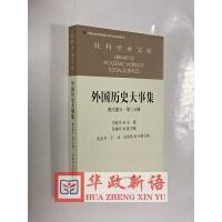 正版 外国历史大事集 现代部分 第三分册 朱庭光著 9787516196571 中国社会科学出版社