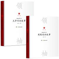 2册 领袖故事丛书*的故事+周恩来的故事青少版中小学生课外阅读中国伟人传记书籍名人传记