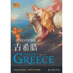 看得见的世界史 古希腊