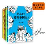 半小时漫画中国史1+中国史2+中国史3+世界史(套装共4册,作者签名版)