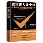 ��肯�a&波士�D解�Q���}方法和��造�r值技巧