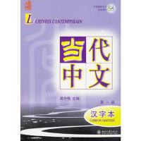 当代中文(第1册汉字本) 吴中伟 9787301086599 北京大学出版社教材系列