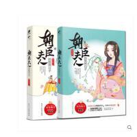 朝臣夫人的悠闲日子(全两册)//书籍