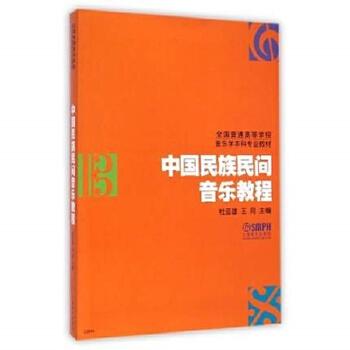 【正版二手八五成新】中国民族民间音乐教程 杜亚雄,王同生 9787806679357 上海音乐出版社