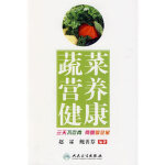 【正版新书直发】蔬菜 营养 健康-三天不吃青 两眼冒金星赵霖人民卫生出版社9787117114653