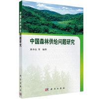 中国森林供给问题研究