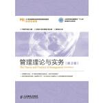 """管理理论与实务(第2版)(工业和信息化高职高专""""十二五""""规划教材立项项目)"""