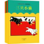 大师名作绘本馆:丹斯诺系列(套装共4册)