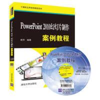 PowerPoint 2010幻灯片制作案例教程