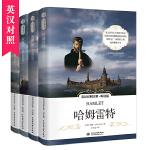 莎士比亚四大悲剧全系列 哈姆雷特 李尔王 麦克白 奥赛罗 世界经典文学双语名著 英汉对照听读版(附音频)