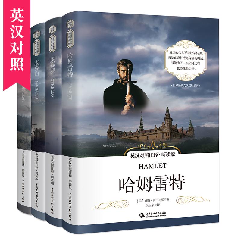 莎士比亚四大悲剧全系列 哈姆雷特 李尔王 麦克白 奥赛罗 世界经典文学双语名著 英汉对照听读版(附音频) 扫二维码免费听音频 世界经典文学双语系列 英汉对照注释版听读版
