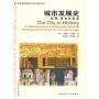 城市发展史(起源演变和前景)   9787112069736