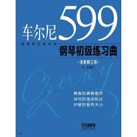 【正版新书直发】车尔尼599钢琴初级练习曲(演奏精注版)王庆上海音乐出版社9787807517016