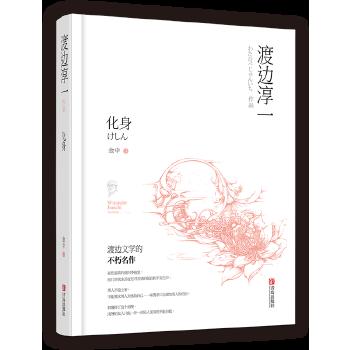 化身(pdf+txt+epub+azw3+mobi电子书在线阅读下载)