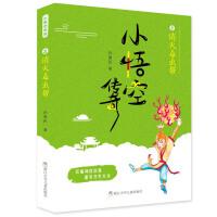 小悟空传奇:消灭毒虫帮