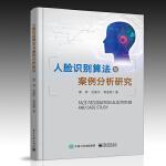 人脸识别算法与案例分析