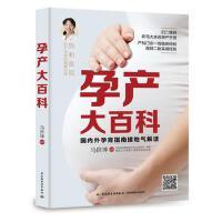 孕产大百科 9787518418428 马良坤著 中国轻工业出版社