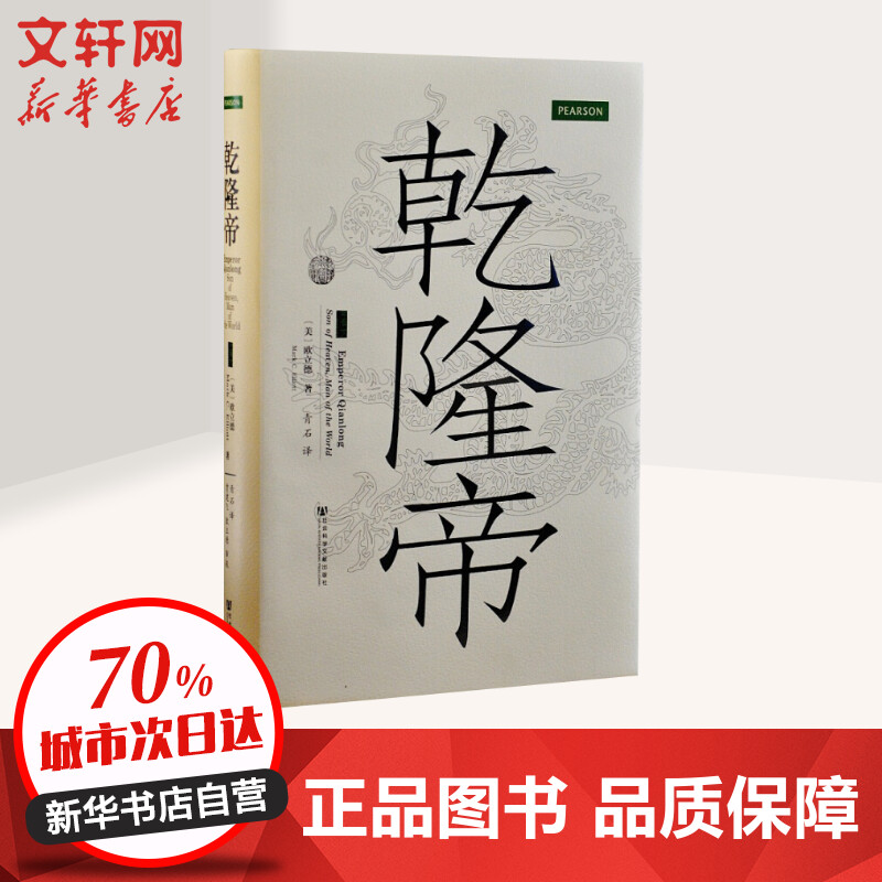 甲骨文丛书 乾隆帝 【文轩正版图书】