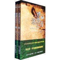【旧书二手书9成新】时光之轮11-迷梦之刀 罗伯特•乔丹 9787547305966 东方出版中心