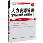 人力资源管理常见疑难法律问题全书(实用问答版)