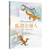 狐狸打猎人 中国儿童文学名家名作图画书典藏(中国儿童文学事业奠基人、童话大师金近成名作,教育部语文新课标必读名著,手绘