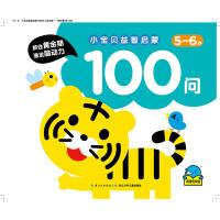 海豚低幼馆:小宝贝益智启蒙100问・5-6岁