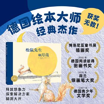 海豚绘本花园:松鼠先生和月亮(精)德国青少年文学奖、博洛尼亚书展童书插画奖获得者塞巴斯蒂安经典杰作。聪明、善良、乐于助人、敢想敢做的松鼠先生,鼓励孩子释放好奇心、积极动脑筋解决问题(海豚传媒出品)