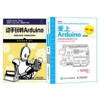 爱上Arduino (第3版)/Arduino机器人制作入门指南/arduino程序设计教材/Arduino编程 指南