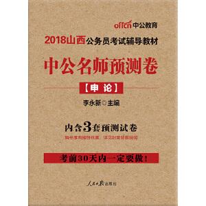 中公2018山西公务员考试辅导教材中公名师预测卷申论(电子书)