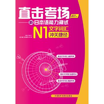 直击考场-新日本语能力测试N1文字词汇冲关捷径