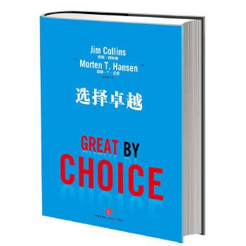 选择卓越(pdf+txt+epub+azw3+mobi电子书在线阅读下载)