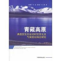 青藏高原典型区生态状况时空变化及气候变化响应研究