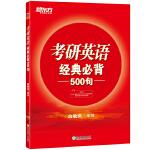 新东方 (2020)考研英语经典必背500句