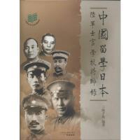 中国留学日本/陆军士官学校将帅录 陈予欢