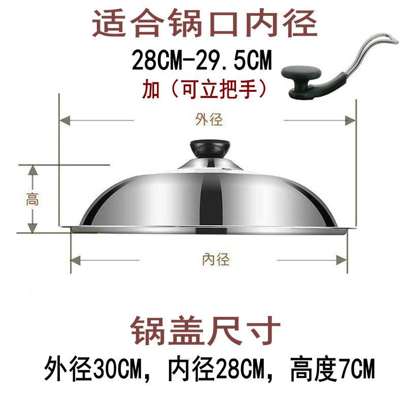 锅盖不锈钢家用炒锅盖子可视组合盖炒菜锅盖 30 32 34 36 38 40CM