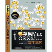 苹果Mac OS Ⅹ 10.9 Mavericks高手真经(市面第一本Mac OS Ⅹ 10.9 Mavericks)