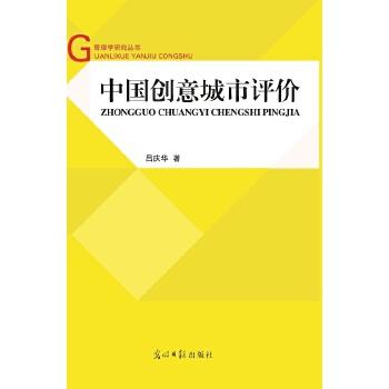 中国创意城市评价