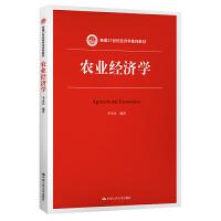 农业经济学(新编21世纪经济学系列教材)