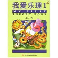 - 我爱乐理1 第1册ISBN9787553498430 吉林出版集团有限责任公司
