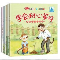 儿童心灵成长绘本情绪与行为管理(6册套装):控制游戏的时间 学会耐心等待 拥有快乐好心情 做不哭闹的好孩子 我有责任心