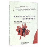 正版R8_成人高等教育本科生学士学位英语水平考试教程 9787563548965 北京邮电大学出版社 李永安,师新民