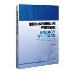 储能技术应用潜力与经济性研究
