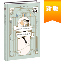 罗密欧与朱丽叶(精)(作家经典文库)