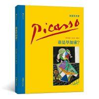 谁是毕加索(精)/发现艺术家
