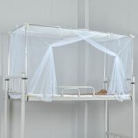 学生蚊帐上铺下铺宿舍用寝室单人白色透明纱帐0.9x1.9m带支架90cm 无 其它