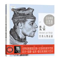 巨匠素描大范本・梵・高经典人物素描(范画版)