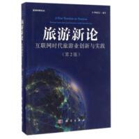 旅游新论――互联网时代旅游业创新与实践
