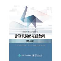 计算机网络基础教程(第4版)